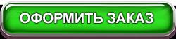 zakaz-green